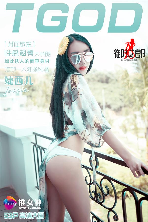 [TGOD推女神]2016-03-27 婕西儿jessie 越南芽庄旅拍 第一刊[53+1P/169M]